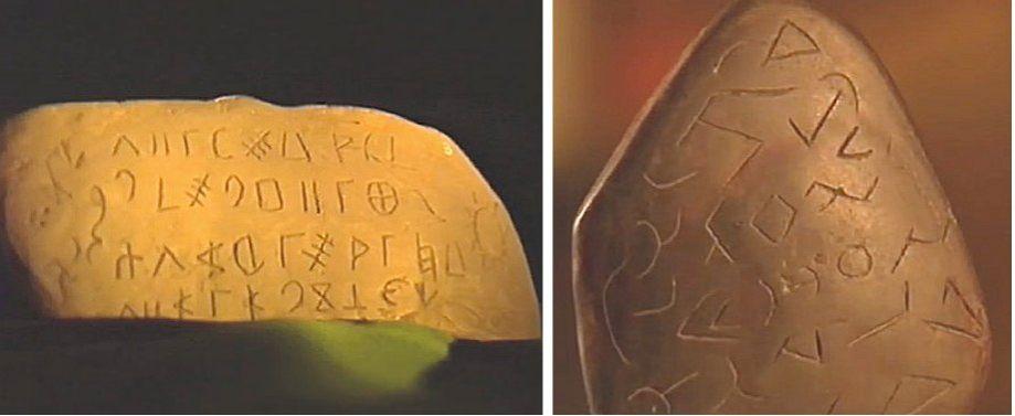 Ugyanazok a szimbólumok más ősi köveken is felbukkannak.